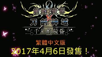 《加速世界vs刀剑神域》中文版发售日公开