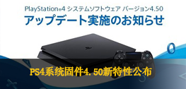 PS4系统固件4.50新特性公布