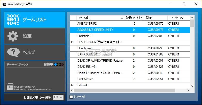 ps4存档修改器来临 3月发售预定!