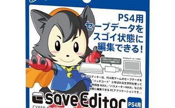 ps4存檔修改器來臨 3月發售預定!
