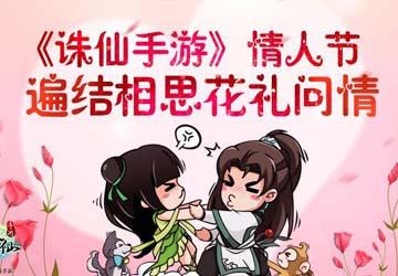 《诛仙手游》情人节活动上线遍结相思花礼问情