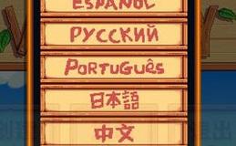 星露谷物语steam设置中文方法