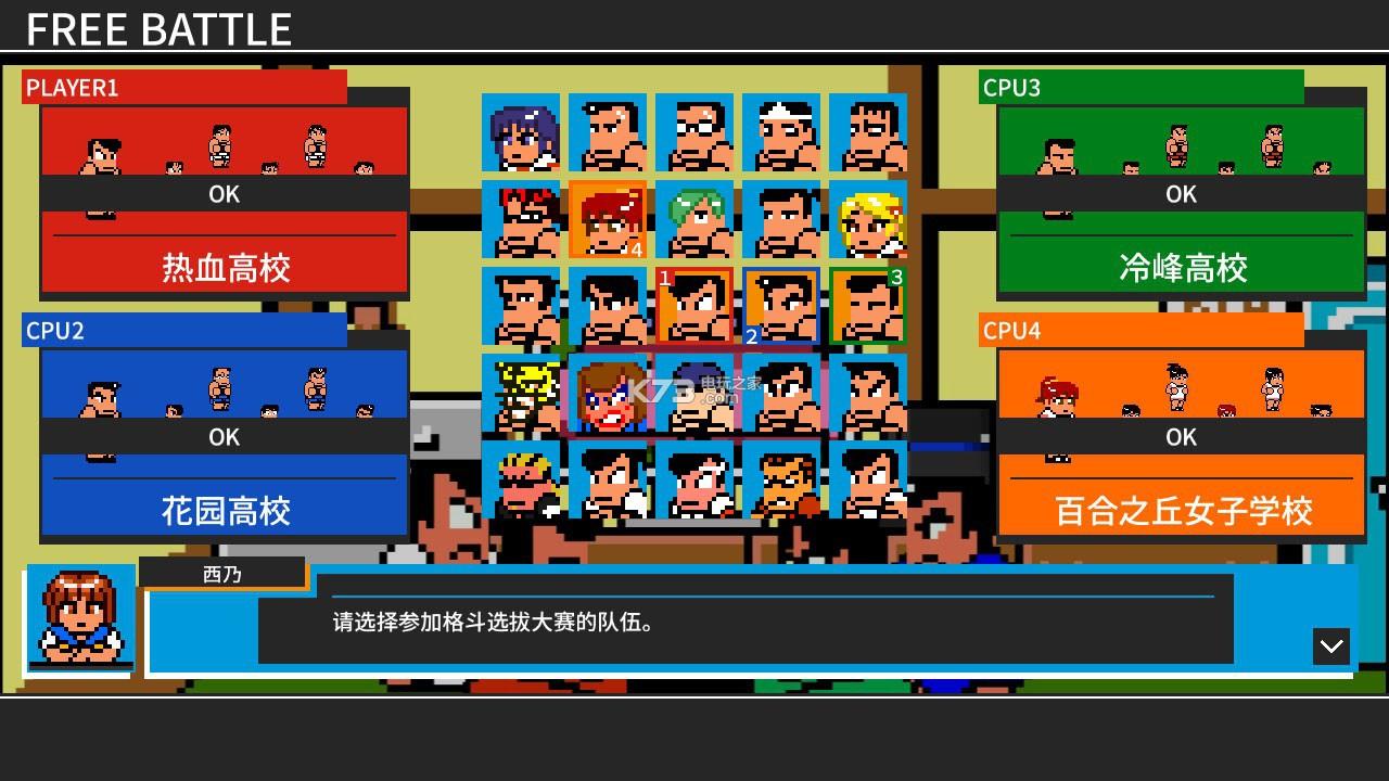 《街头大乱斗进行曲大激战sp》中文官网&发售日公开