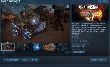 终于来了!《丧尸围城4》steam版发售日公布