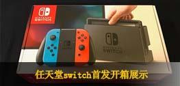 任天堂switch首发开箱展示