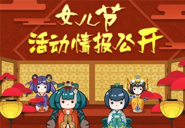 《阴阳师》公布女儿节活动情报每日勾玉送不停