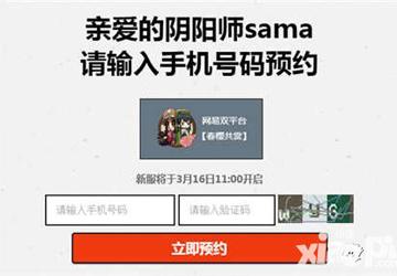 阴阳师3月16日新区预约开放