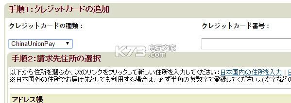 剁手更轻松 日本亚马逊开始支持银联信用卡