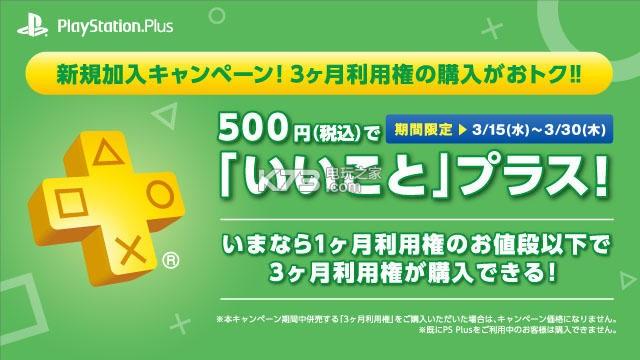 日服PSN会员会籍优惠 500日元3个月