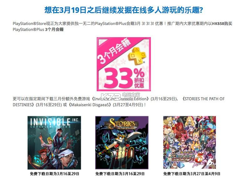 港服PSN追加3款PLUS会员免费游戏