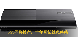 PS3即将停产,十年回忆就此终结