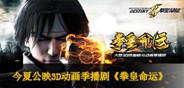 今夏公映3D动画季播剧《拳皇命运》