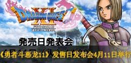 《勇者斗恶龙11》发售日发布会4月11日举行