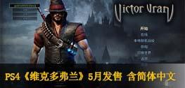 PS4《维克多弗兰超杀版》5月发售 含简体中文