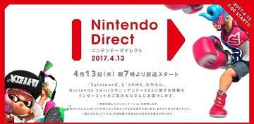 任天堂4月13日举行ND直面会 围绕《喷色卡通2》展开