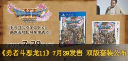 《勇者斗恶龙11》7月29日发售 双版套装公布