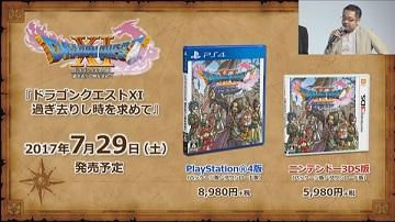 《勇者斗恶龙11》7月29日发售 双版套装公