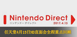 任天堂4月13日ND直面会全程重点回顾