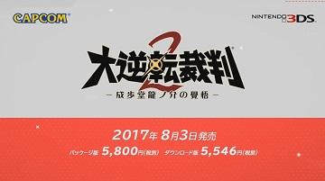 《大逆转裁判2》8月3日发售 下周公布新情报