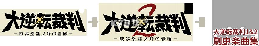 《大逆转裁判2》新预告释出 试玩版上线