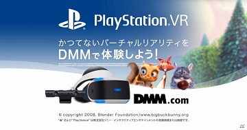 PS VR将支持DMM平台VR内容