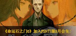 《命运石之门0》加入PSN日服5月会免