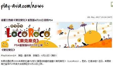 PS4《乐克乐克重制版》中文6月22日发售