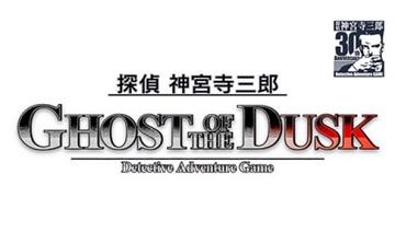 《侦探神宫寺三郎黄昏的幽灵》发售日确定