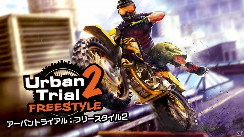 3ds《城市自由狂飙2》5月17日发售