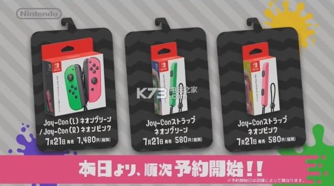 《喷色卡通2》同捆Switch主机发售决定
