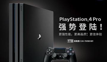 PS4 Pro国行将在6月7日上市 售价2999元