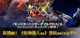 高清MH!《怪物猎人xx》登陆switch平台