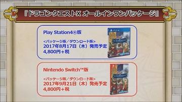NS/PS4《勇者斗恶龙10》发售日公布!