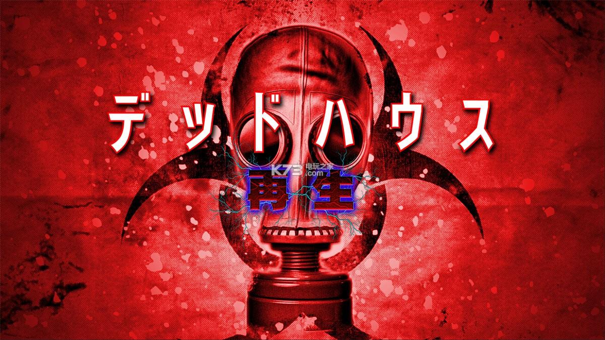 ps4/wiiu恐怖游戏《死亡屋再生》今日已发售