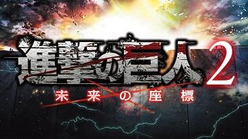 《进击的巨人2》登陆3ds 官网正式开放