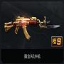 黄金AK步枪