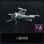 L-6脉冲步枪