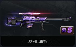 魂斗罗归来JX4巴雷特好用嘛