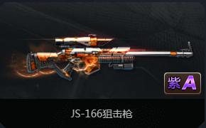 魂斗罗归来JS166狙击枪说明