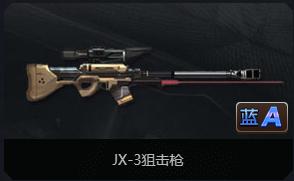 魂斗罗归来JX3狙击枪说明