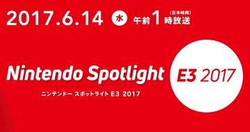 任天堂E3 2017依然无发布会