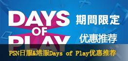 PSN日服&港服Days of Play优惠推荐