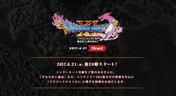 《勇者斗恶龙11》ND直面会21日晚举行