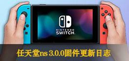 任天堂ns 3.0.0固件更新日志
