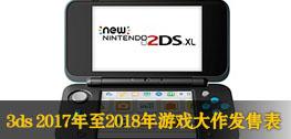 3ds 2017年至2018年游戏大作发售表