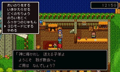 勇者斗恶龙11切换3d/2d显示方法