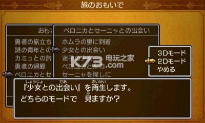 《勇者斗恶龙11》3ds版特色系统公开 旧作场景登场