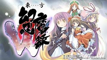 东方RPG《东方幻想魔录w》确认6月29日推出