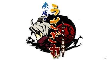 PSV《疾风兔丸两个冒险谭》7月7日发售