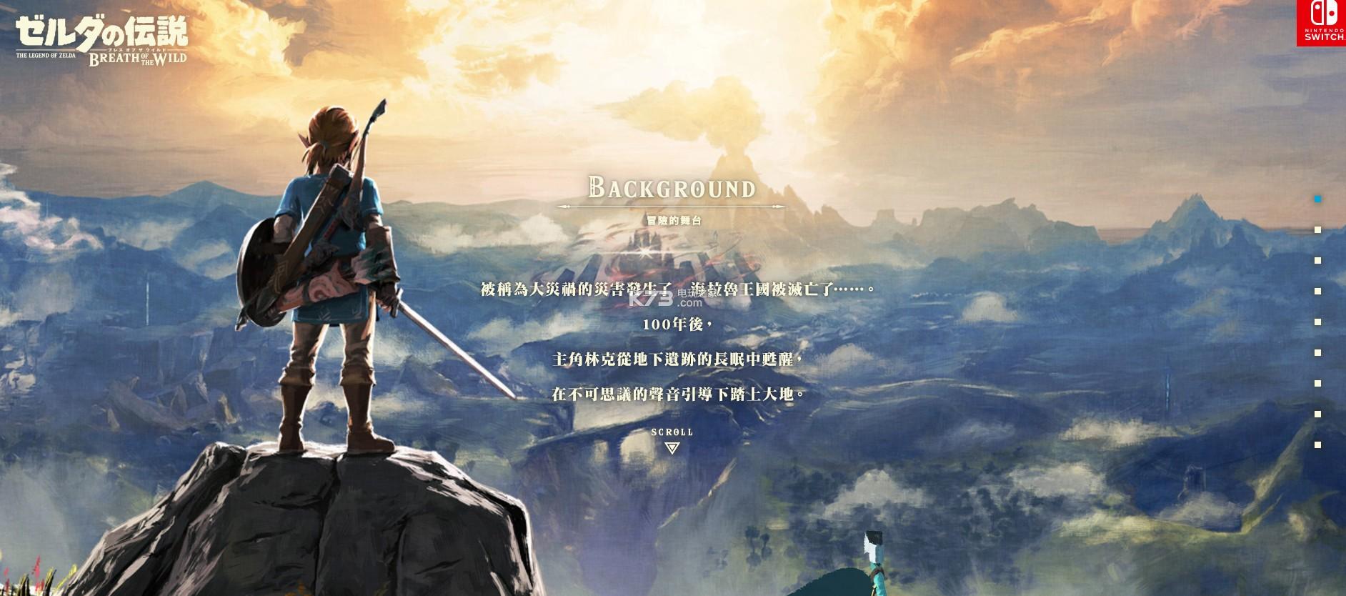 《塞尔达传说荒野之息》中文官网已经开放